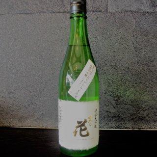 佐久の花(さくのはな) 純米大吟醸 袋しぼり おりがらみ生酒720ml