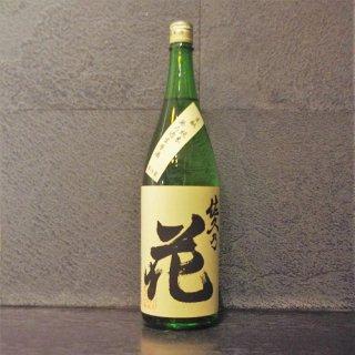 佐久の花(さくのはな) 生もと純米無濾過生原酒1800ml