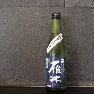 雁木(がんぎ)  純米大吟醸 槽出あらばしり 500ml