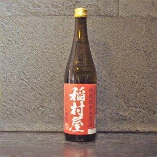 稲村屋 特別純米生原酒 無垢720ml