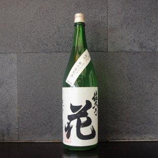 佐久の花(さくのはな)純米吟醸無濾過生原酒 袋しぼり1800ml