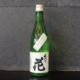 佐久の花(さくのはな)純米吟醸無濾過生原酒 袋しぼり720ml