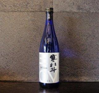 寒北斗(かんほくと)30vision 吟のさと 純米吟醸生原酒  720ml