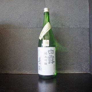 白露垂珠(はくろすいしゅ) 純米吟醸 美山錦 芳醇辛口 無濾過速火1800ml