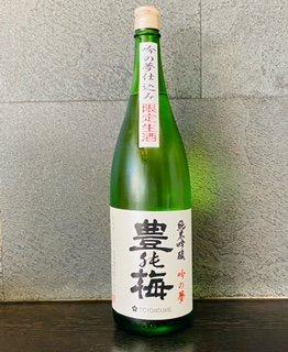 豊能梅(とよのうめ) 純米吟醸 吟の夢仕込み限定生酒1800ml