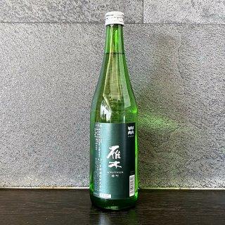 雁木(がんぎ) ANOTHER 雄町 純米吟醸720ml