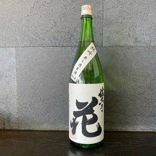 佐久の花(さくのはな)純米吟醸無濾過生原酒 1800ml