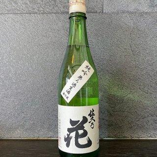 佐久の花(さくのはな)純米吟醸無濾過生原酒 720ml