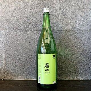 雁木(がんぎ)another(アナザー)2021 純米吟醸酒1800ml