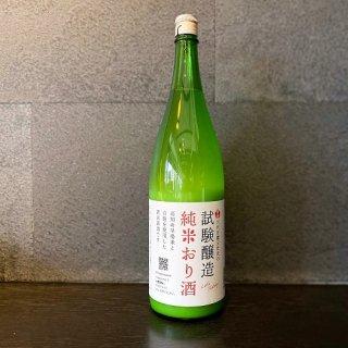 豊能梅(とよのうめ)試験醸造純米おり酒 1800ml
