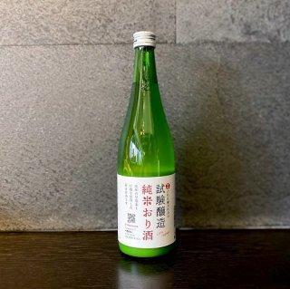 豊能梅(とよのうめ)試験醸造純米おり酒 720ml