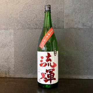 流輝(るか) 純米吟醸 無濾過生 山田錦 1800ml