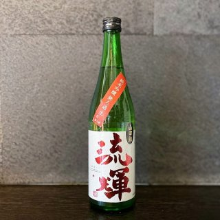 流輝(るか) 純米吟醸 無濾過生 山田錦 720ml