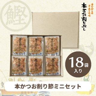 本かつお削り節ミニセット 18袋箱入