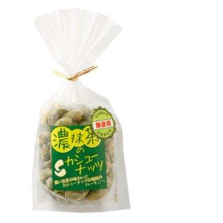 濃抹茶のカシューナッツ