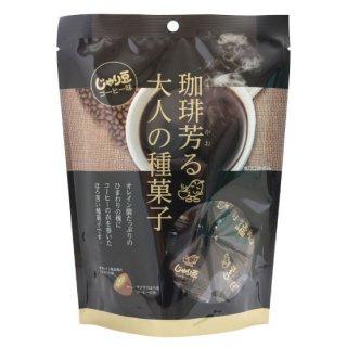 じゃり豆(コーヒー味)