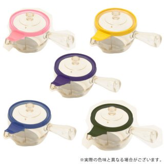 透明急須5色(黄、ピンク、紫、青、緑)