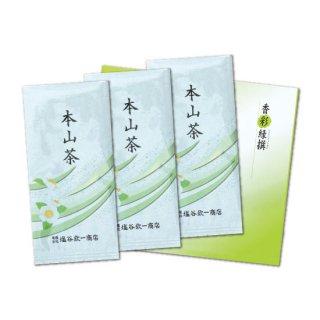 本山茶するがギフト(3本)
