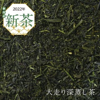 【限定】大走り深蒸し茶(しずく・さとやま・するが)