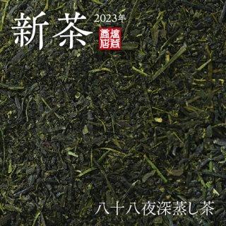 八十八夜深蒸し茶(しずく・さとやま・するが・かおり・焙煎茶・金峰)