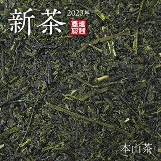 本山茶(あさひ・するが・かおり・金峰・有東木)