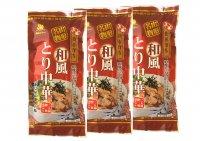 乾麺 和風とり中華(3袋入)