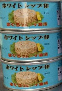 マグロフレーク油漬(由比缶)