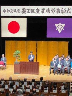 工場長が墨田区産業功労表彰されました