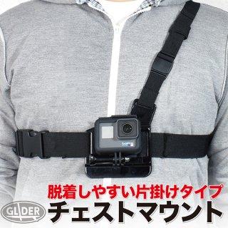 GoPro(ゴープロ)用アクセサリー チェストベースマウント(片掛) 胸 固定 バックル 長ネジ付属 GLD4226GP85