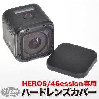 GoPro用アクセサリー Session(セッション)対応 レンズカバー GLD7173GO176