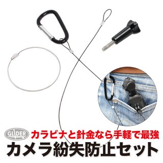 GoPro(ゴープロ)用アクセサリー 紛失防止セット 落下防止 水没防止 ワイヤー カラビナ GLD3686MJ90