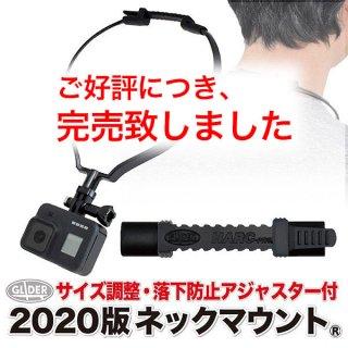 GoPro(ゴープロ) &スマホ用アクセサリー ネックハウジングマウント®本体&ハードアジャスター セット 2020年モデル サイズ調整 落下防止 GLD4027GO218SP