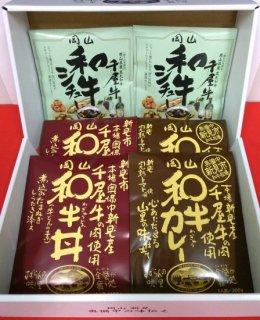 3 種6食(詰め合わせ)岡山和牛シチュー×2岡山和牛丼×2岡山和牛カレー×2