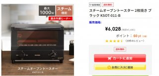 【予約販売】 IRIS OHYAMA スチームオーブントースター 2枚焼き ・4枚焼き 各種