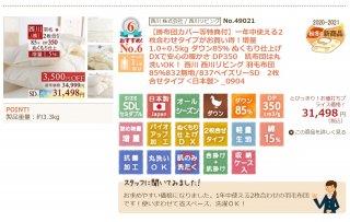 【予約販売】羽毛布団セット セミダブル