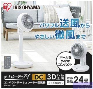 【予約販売】コンパクトサーキュレーター扇風機 24畳 STF-DC15TC-W