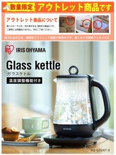 【予約販売】電気ケトル(ガラス) 温度調節付 IKE-G1500T-B