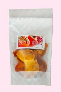 ドライフルーツ 富有柿 55g