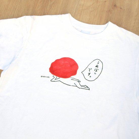 うめぼしTシャツ