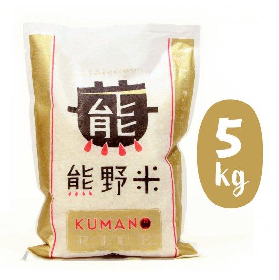 たっぷり!5kgの熊野米