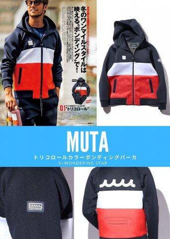 【muta】 ボンディングパーカー (トリコロール)