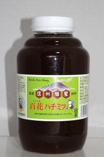 信州産 百花蜂蜜 2.4kg