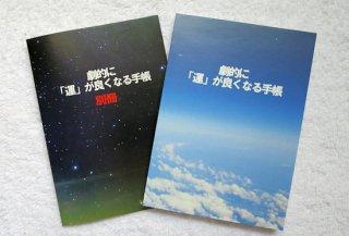 セット【大運・年運編】+【2021年09月はじまり】劇的に「運」が良くなる手帳(202109-202208)