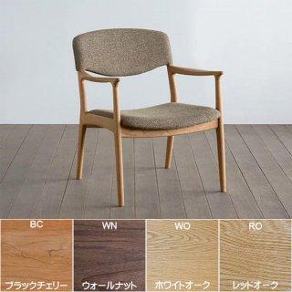 国産チェア ノース ラウンジチェア シキファニチア 無垢材オーダー家具