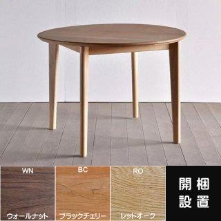 国産テーブル ユーロ ラウンド ダイニングテーブル シキファニチア 無垢材オーダー家具【組立て設置無料】