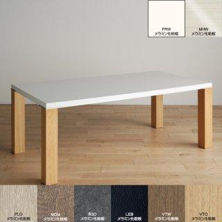 国産テーブル 531ダイニングテーブル UV天板 モリタインテリア オーダー家具【開梱・設置・組立て無料】