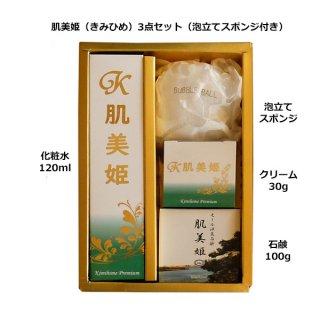 肌美姫(きみひめ)化粧水/石鹸/クリーム フルボ酸・アロエ葉含有 大川温泉
