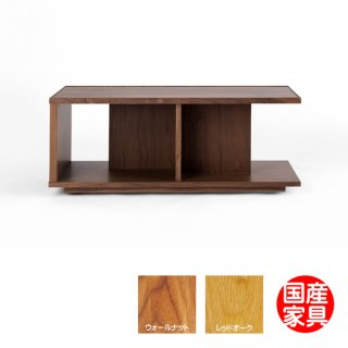 国産テーブル ジラーレ コーヒーテーブル レグナテック 国産家具 注文家具