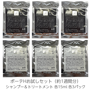 <img class='new_mark_img1' src='https://img.shop-pro.jp/img/new/icons61.gif' style='border:none;display:inline;margin:0px;padding:0px;width:auto;' />Bote. お試しセット(約1週間分) H/S/H&S(シャンプー&トリートメント 各15ml 各3パック)※H&Sのお試しセットは、価格が異なります。ご注意ください。
