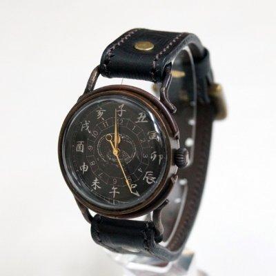手創り腕時計「玄武」